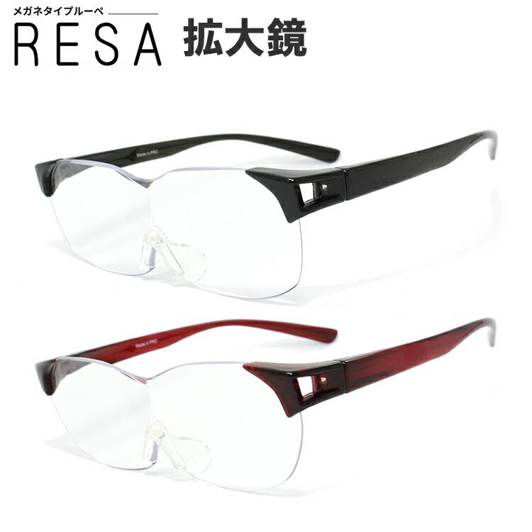 両手が使え細かい作業がラクに続けられるメガネタイプの軽量ルーペ 拡大鏡 選べる拡大率1.6倍 1.8倍で大きく ハッキリ くっきり 読書 裁縫 プラモデル製作に メガネタイプ拡大鏡 ルーペ眼鏡 オーバーグラス メガネの上から掛けられる 低価格 1.8倍 虫眼鏡 スマホ おしゃれ RESA ギフト 男女兼用 定番から日本未入荷 ハンドメイド ブルーライトカット 新聞 レサ UVカット プラモデル 全2カラー プレゼント スマートフォン