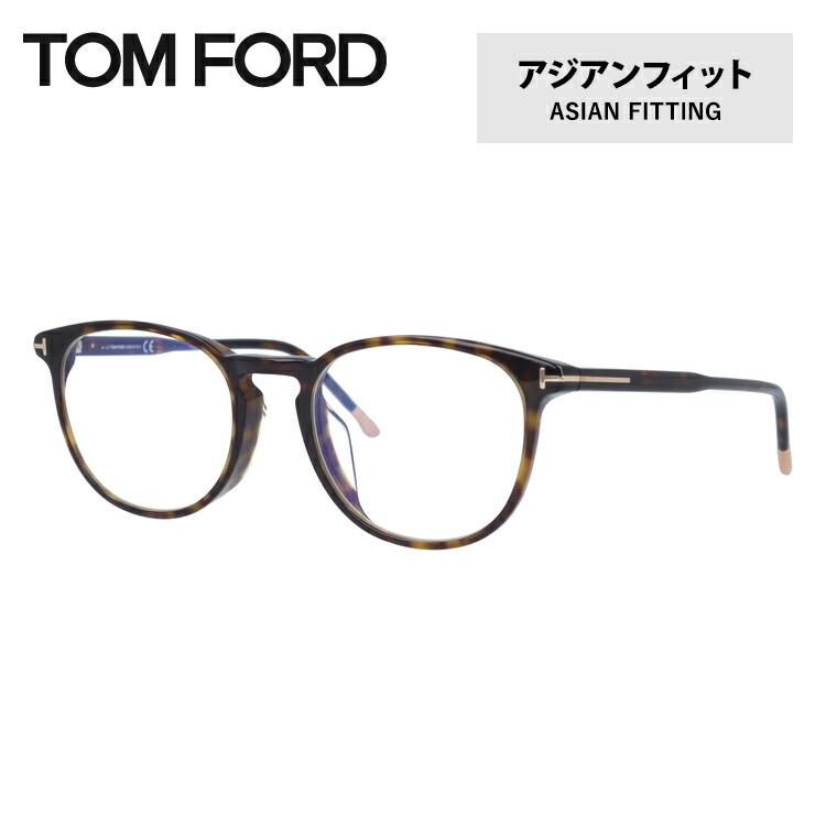 トムフォード メガネフレーム 伊達メガネ アジアンフィット TOM FORD TF5608-F-B 052 52サイズ (FT5608-F-B 052 52サイズ) ウェリントン型 ユニセックス メンズ レディースブルーライトカット PCレンズ スマートフォン スマホ 度付き 度なし 伊達