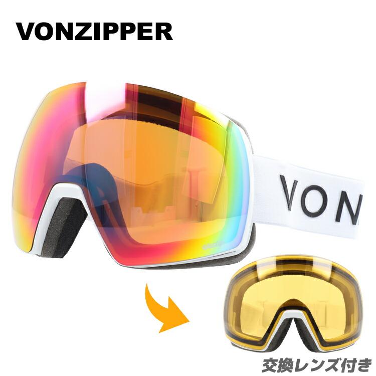 ボンジッパー ゴーグル サテライト ミラーレンズ レギュラーフィット VONZIPPER SATELLITE GMSNLSAT WSW 国内正規品 メンズ レディース スキー スノーボード
