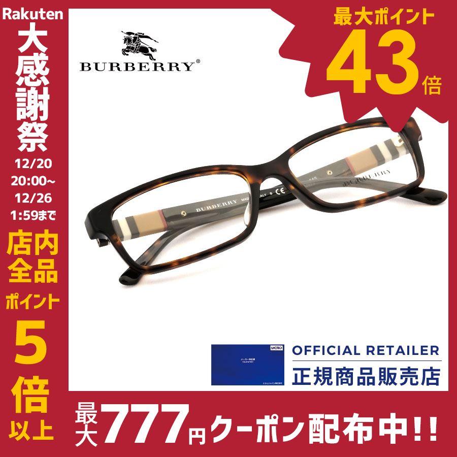 バーバリー メガネ フレーム べっこう べっ甲BURBERRY BE2207D 3002 55サイズ スクエア フルフィットモデル伊達メガネ 眼鏡 レディース メンズ ハウスチェック