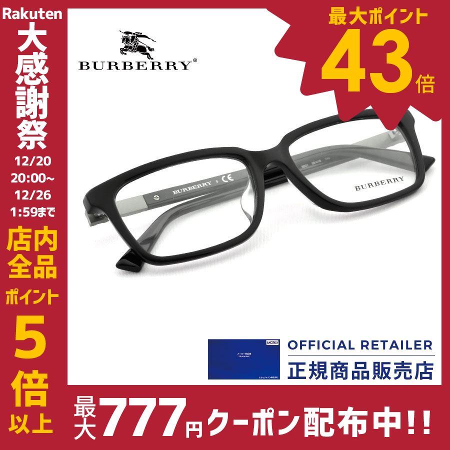 バーバリー メガネ フレームBURBERRY BE2219D 3001 55サイズ 伊達メガネ 眼鏡レディース メンズ バーバリーチェック アジアンフィット【A】
