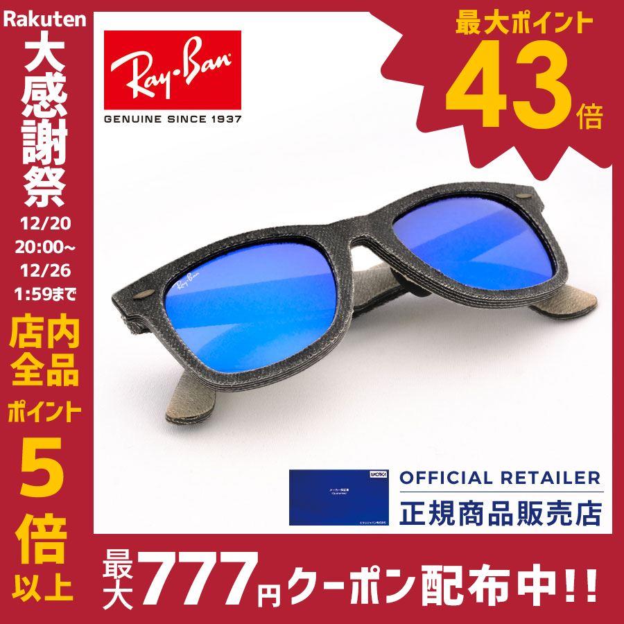 レイバン サングラス ウェイファーラー デニムRay-Ban RB2140F 119268 レディース メンズ【A】