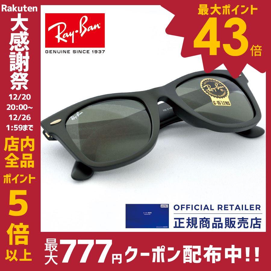 【ケース色選べる】【ランキング入賞】レイバン サングラス RB2140F 901S 52サイズ 54サイズ Ray-Banウェイファーラー マットブラック フルフィットモデルRX2140F 901S【case】【A】