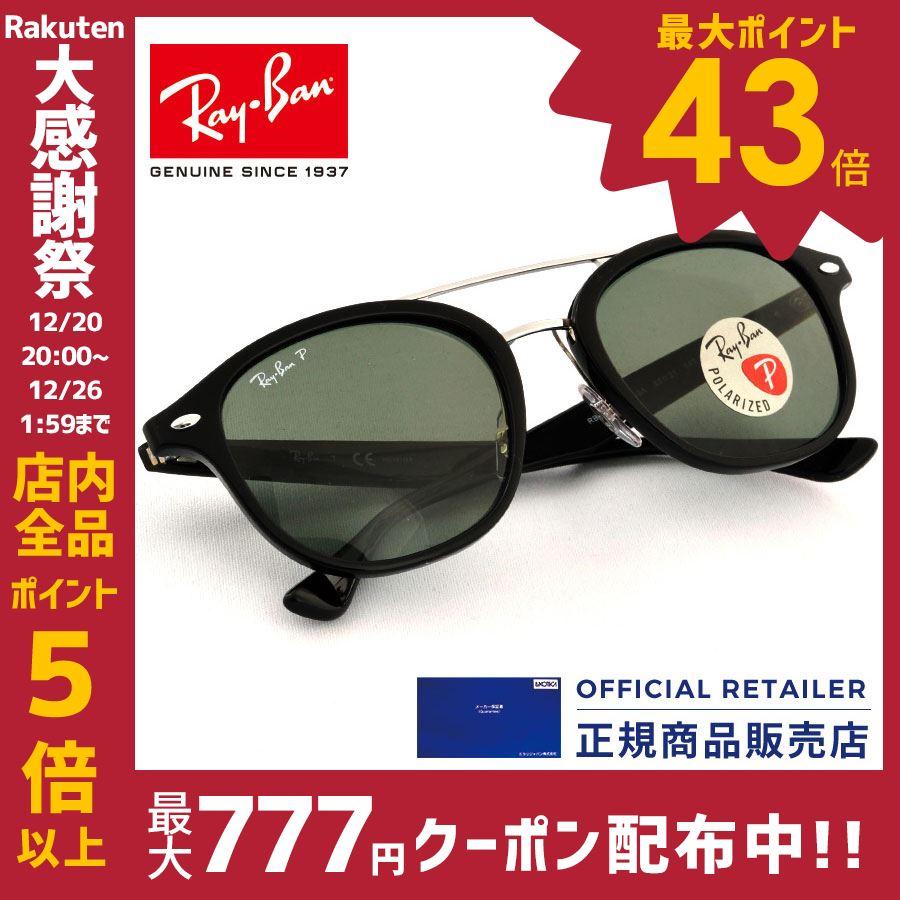 【ランキング2位】レイバン サングラス RB2183 901/9A 901 9A 53サイズ Ray-Banポラライズド 偏光レンズ ハイストリート ダブルブリッジRX2183 901/9A サングラス レディース【A】