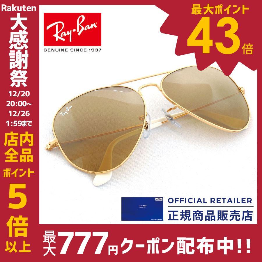 レイバン サングラス RB3025 001/3K 001 3K 58サイズ 62サイズ Ray-Banアビエーター ミラー ティアドロップ RX3025 001/3K 58サイズ 62サイズ サングラス メンズ【A】