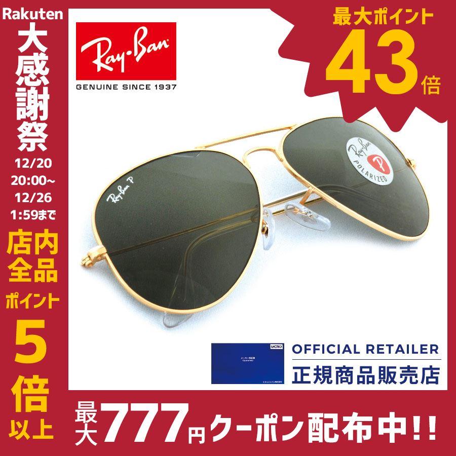 【ランキング3位】レイバン サングラス RB3025 001/58 001 58 55サイズ 58サイズ 62サイズ Ray-Banアビエーター クラシックメタル 偏光レンズRX3025 001/58 サングラス メンズ【A】