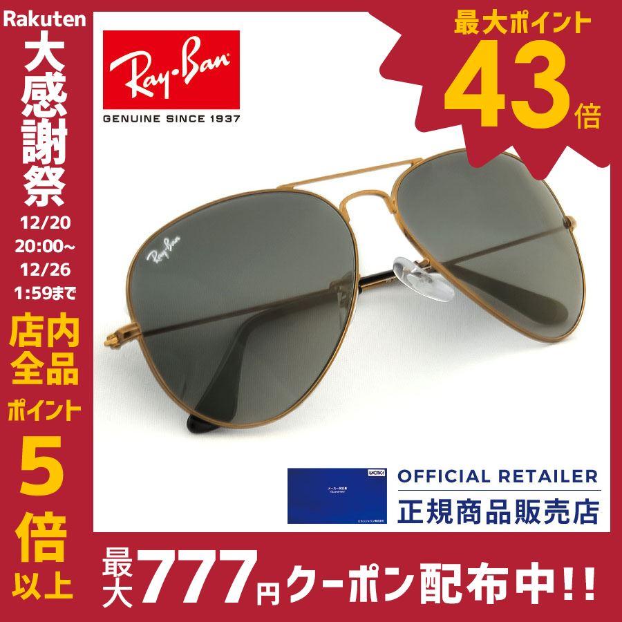 レイバン サングラス RB3025 197/71 197 71 58サイズ Ray-BanアビエーターRX3025 197/71 58サイズ レディース メンズ【A】