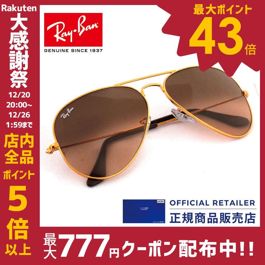 RB3025 サングラス Ray-BanアビエーターRX3025 58サイズ メンズ【A】 9001A5 9001A5 レディース レイバン 58サイズ