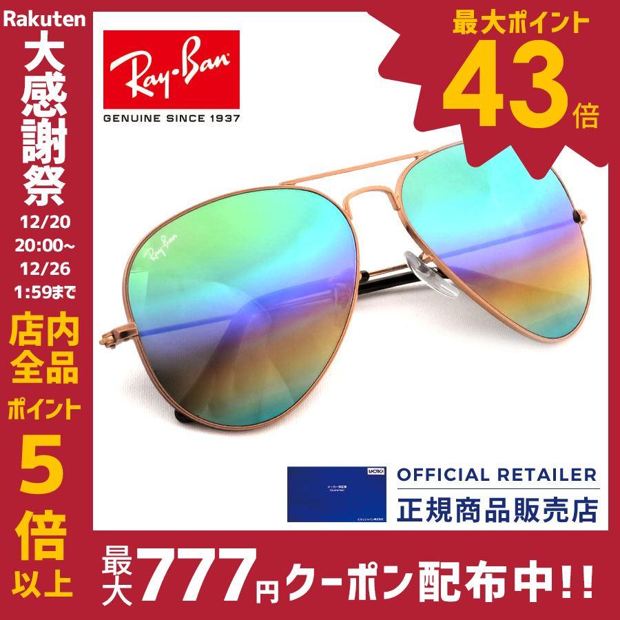 レイバン サングラス RB3025 9018C3 58サイズ 62サイズ Ray-Banアビエーター ラージメタルRX3025 9018C3 58サイズ 62サイズ レディース メンズ【A】
