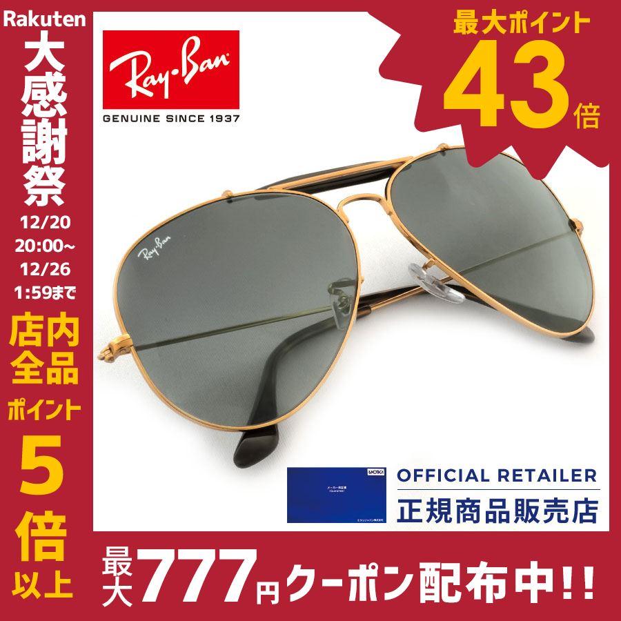 レイバン サングラス RB3029 197/71 197 71 62サイズ Ray-Banアビエーター アウトドアーズマン ツー RX3029 197/71 62サイズ レディース メンズ【A】