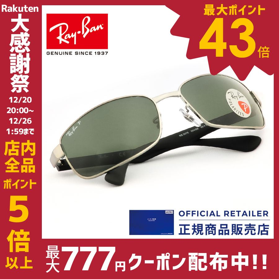 レイバン サングラス RB3478 004/58 60サイズ 限定復刻モデルRay-Ban RX3478 004/58 60サイズ サングラス レディース メンズ【A】