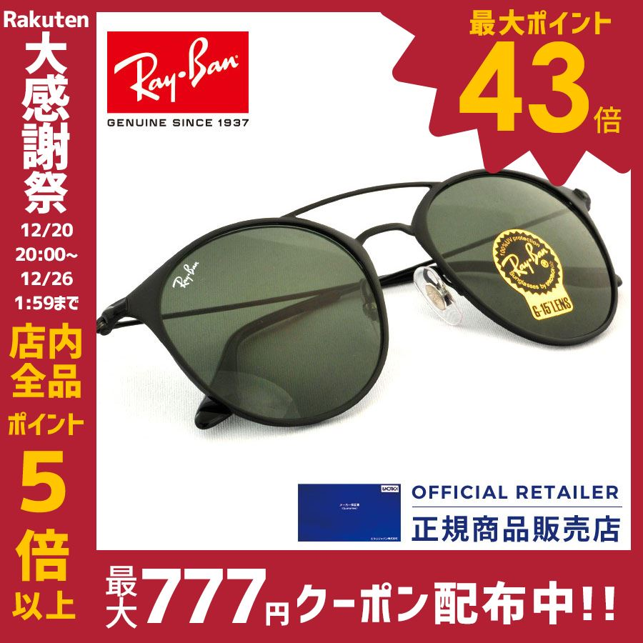 ダブルブリッジRX3546 サングラス 186 186 メンズ レイバン ラウンド レディース Ray-Ban RB3546 52サイズ 52サイズ