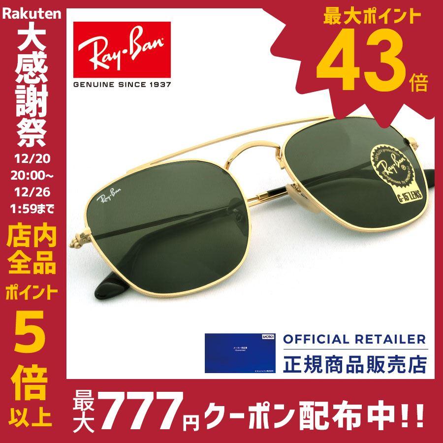 レイバン サングラス RB3557 001 51サイズ 54サイズ Ray-BanスクエアRX3557 001 51サイズ 54サイズ レディース メンズ【A】