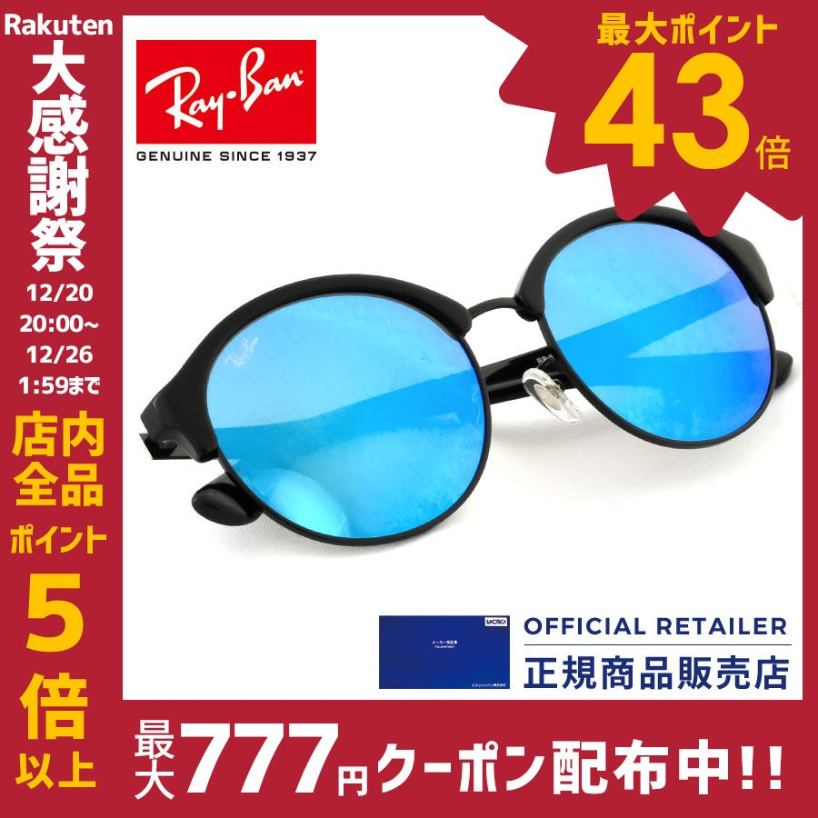 レイバン サングラス RB3564D 002/55 002 55 54サイズ Ray-BanヤングスターRX3564D 002/55 54サイズ レディース メンズ【A】