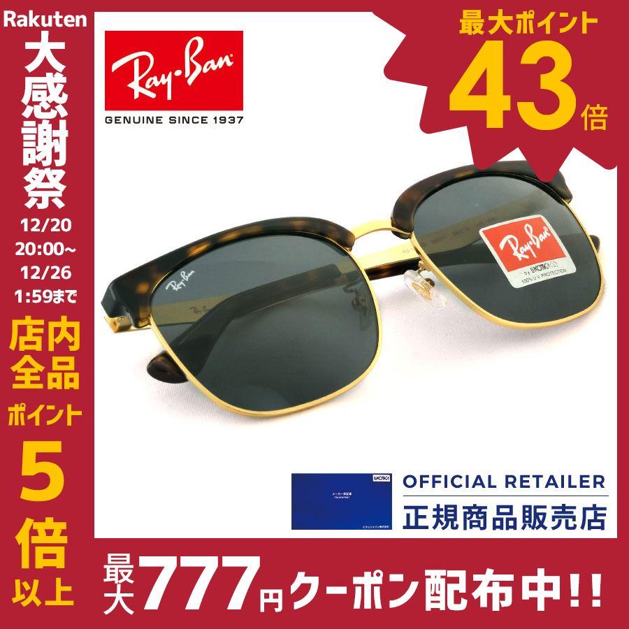 【ランキング入賞】レイバン サングラス RB3565D 043/71 043 71 56サイズ Ray-BanクラブマスターRX3565D 043/71 56サイズ レディース メンズ【A】