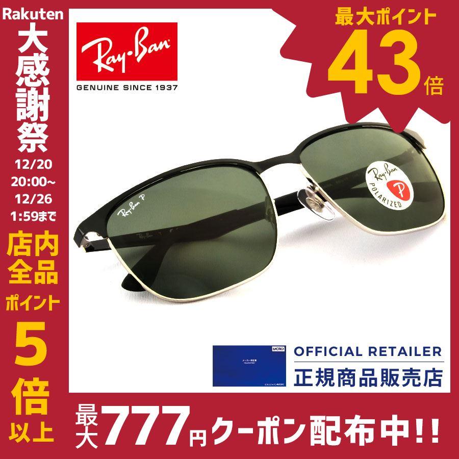【ランキング1位】レイバン サングラス RB3569 90049A 59サイズ Ray-Ban偏光レンズRX3569 90049A 59サイズ レディース メンズ【A】