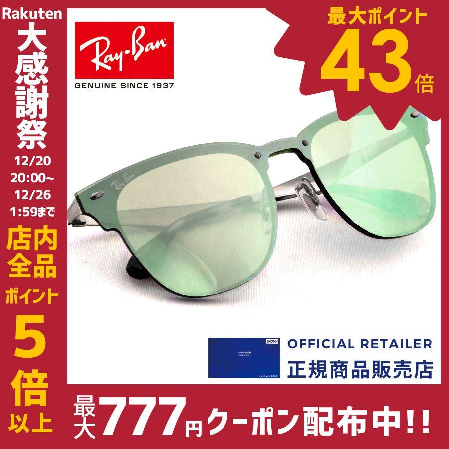 レイバン サングラス RB3576N 042/30 042 30 41サイズ 47サイズ Ray-Banブレイズ クラブマスター ミラーRX3576N 042/30 41サイズ 47サイズ サングラス 【A】