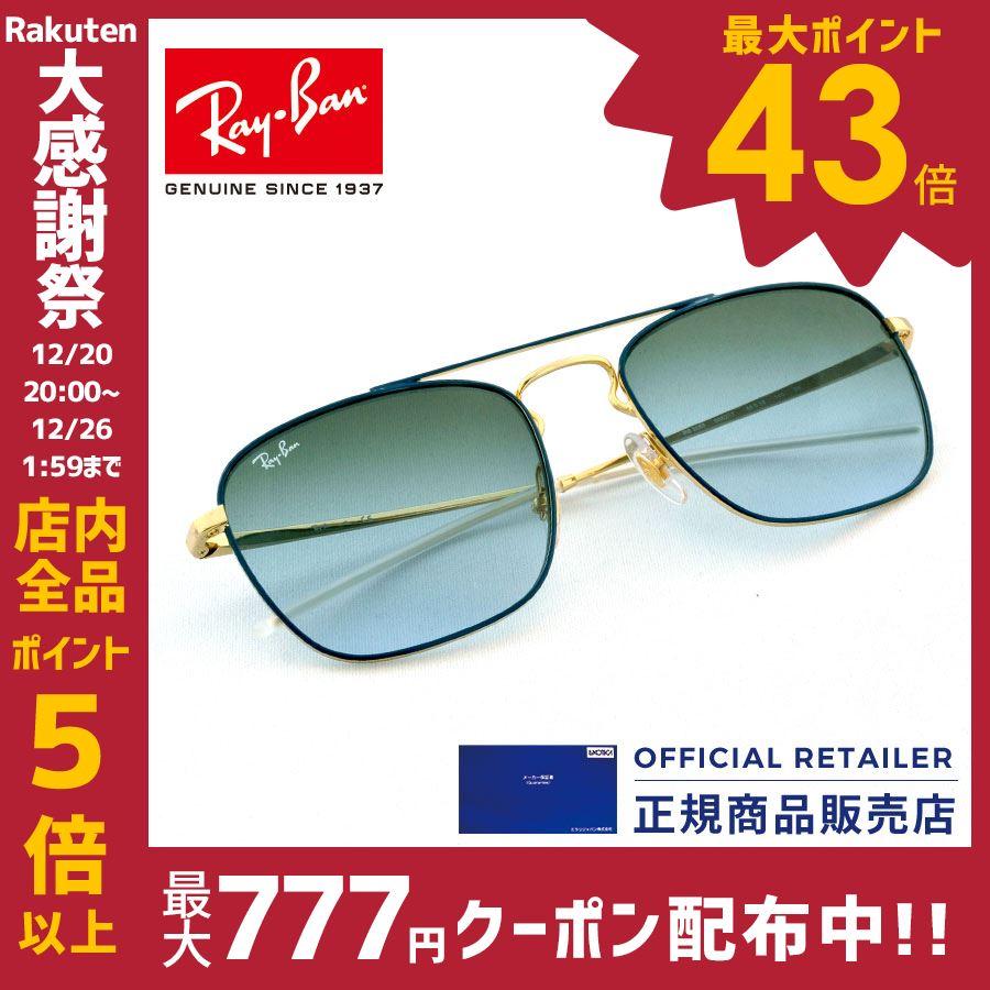 レイバン サングラス RB3588 9062I7 55サイズ Ray-BanハイストリートRX3588 9062I7 55サイズ レディース メンズ【A】