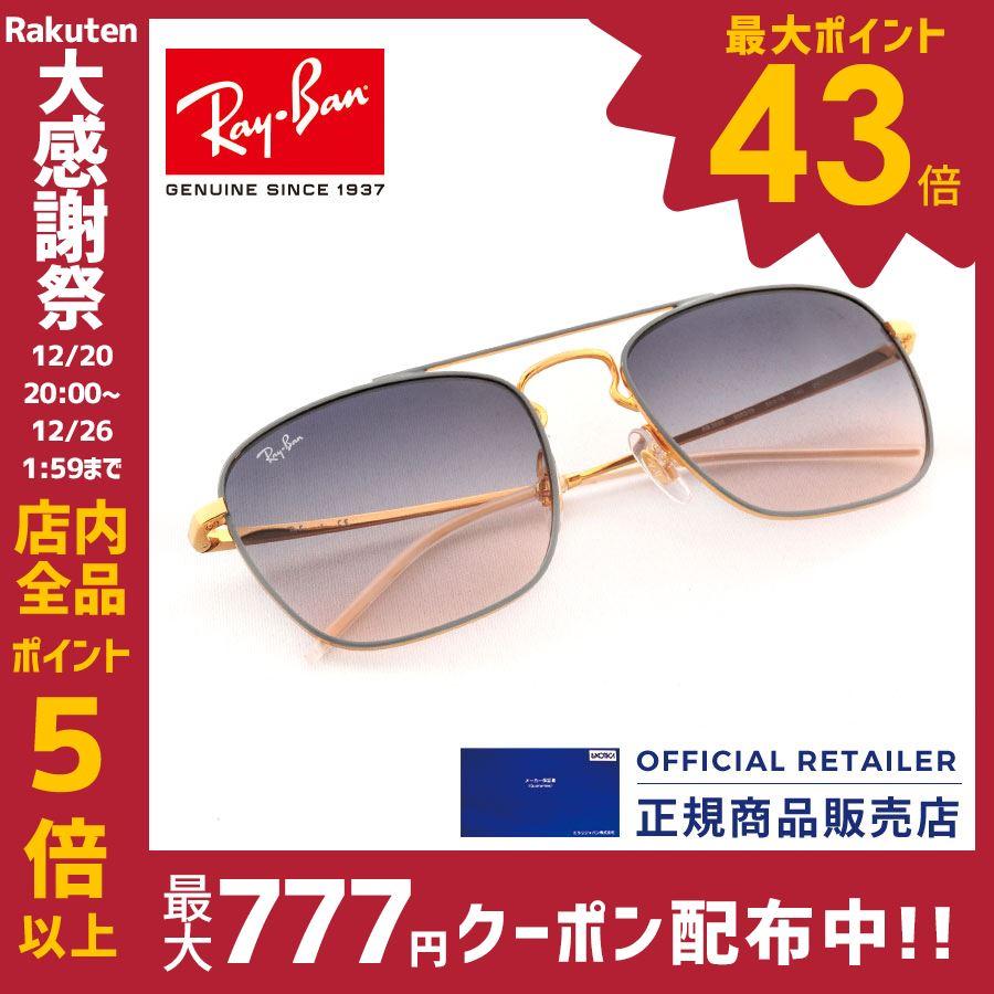 レイバン サングラス RB3588 9063I9 55サイズ Ray-BanハイストリートRX3588 9063I9 55サイズ レディース メンズ【A】