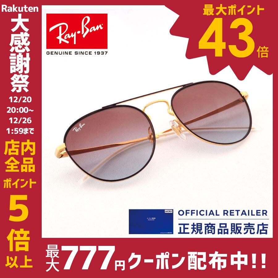 レイバン サングラス RB3589 9059I8 55サイズ Ray-BanハイストリートRX3589 9059I8 55サイズ レディース メンズ