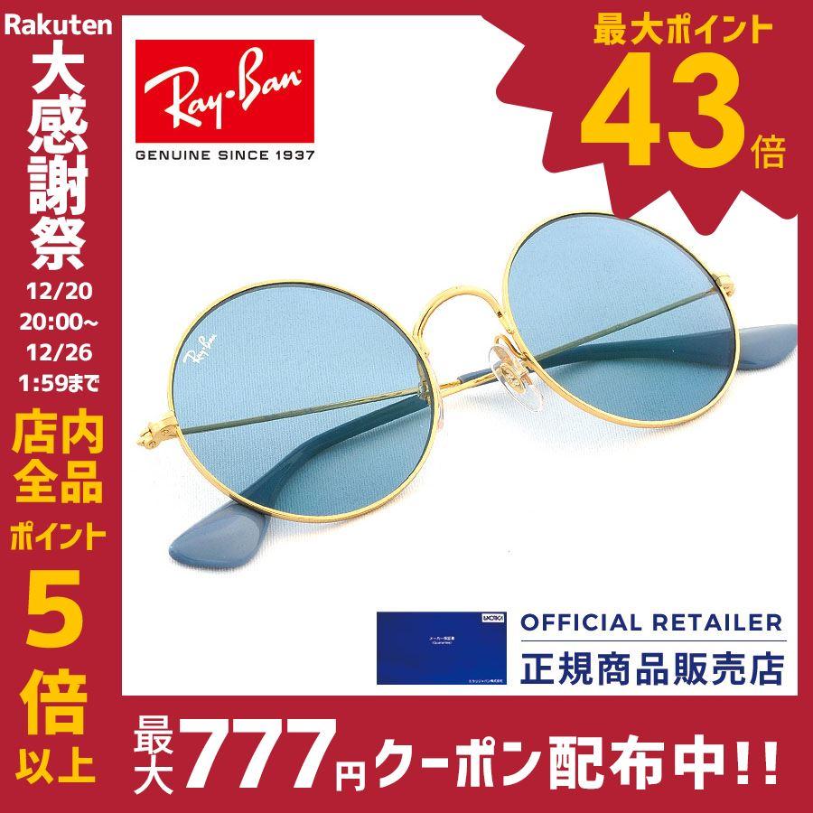 【ランキング入賞】レイバン サングラス RB3592 001/F7 001 F7 50サイズ 55サイズ Ray-Banヤングスター ラウンド ミラー JA-JORX3592 001/F7 サングラス【A】