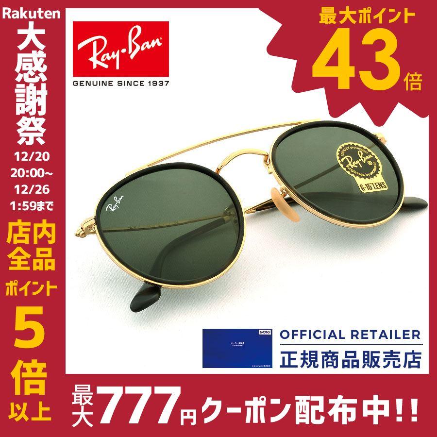 レイバン サングラス RB3647N 001 51サイズ Ray-Banラウンド ダブルブリッジ アイコンズRX3647N 001 51サイズ レディース メンズ【A】