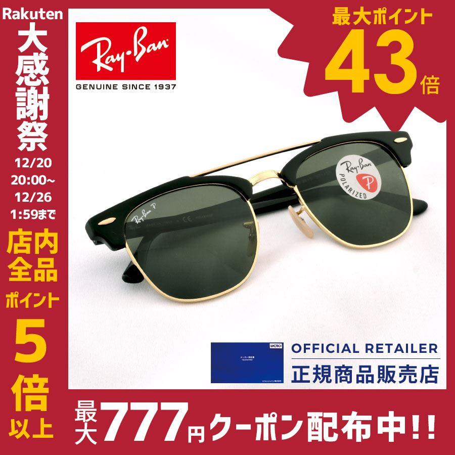 レイバン サングラス RB3816 901/58 901 58 51サイズ Ray-Banクラブマスター ダブルブリッジ 偏光レンズRX3816 901/58 51サイズ レディース メンズ【A】