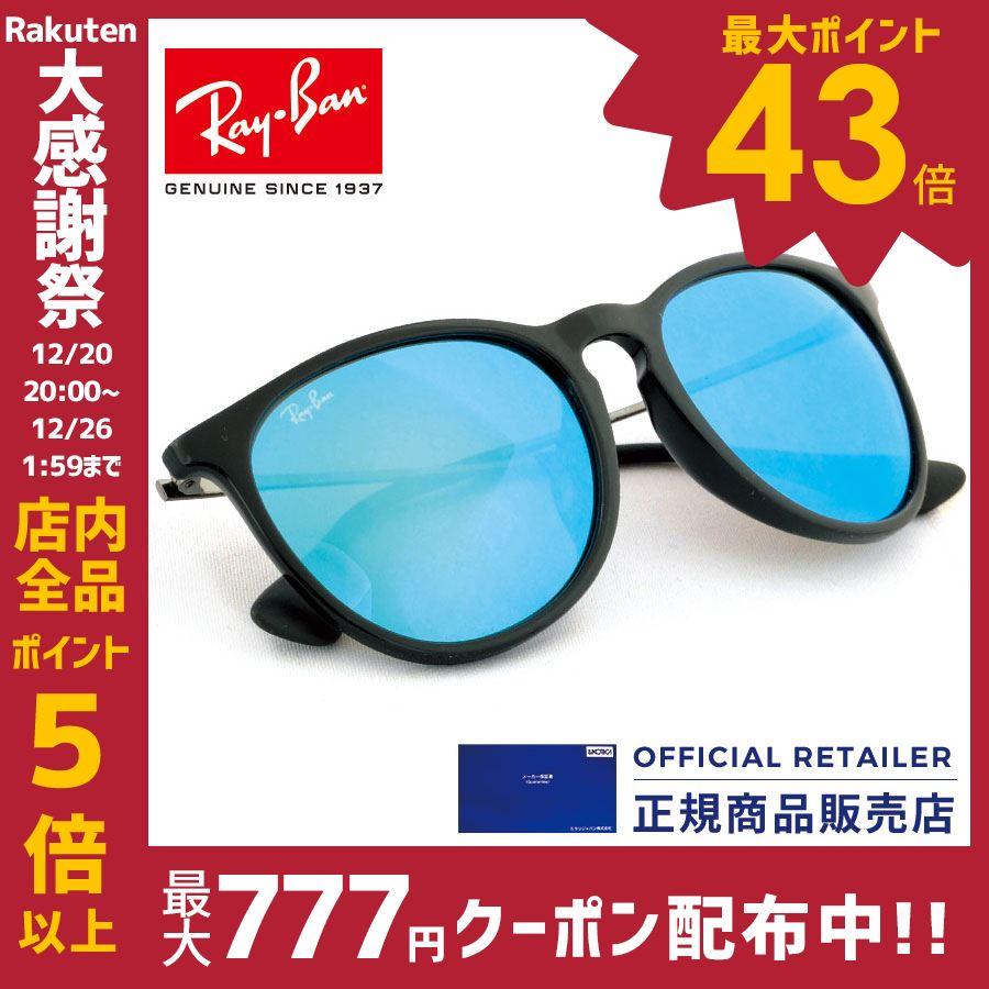 【ケース色選べる】レイバン サングラス RB4171F 601/55 601 55 54サイズ 57サイズ Ray-Banエリカ ミラーRX4171F 601/55 サングラス レディース【A】【case】