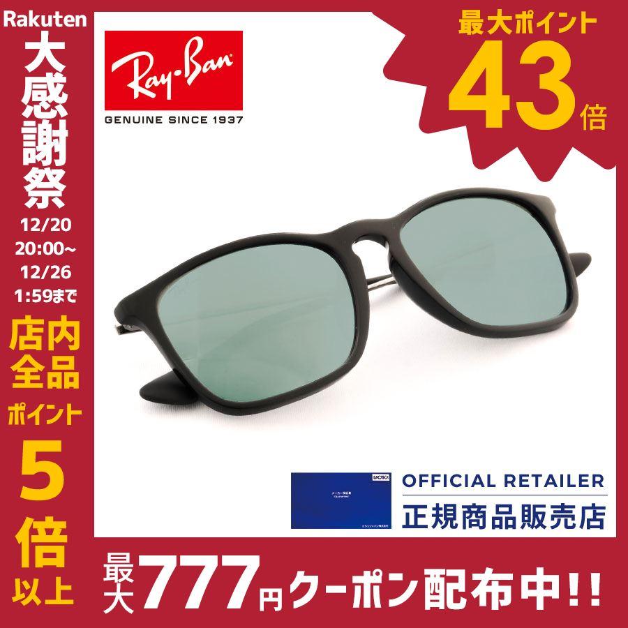 レイバン サングラス RB4187F 601/30 601 30 54サイズ Ray-Banクリス RX4187F 601/30 54サイズ レディース メンズ