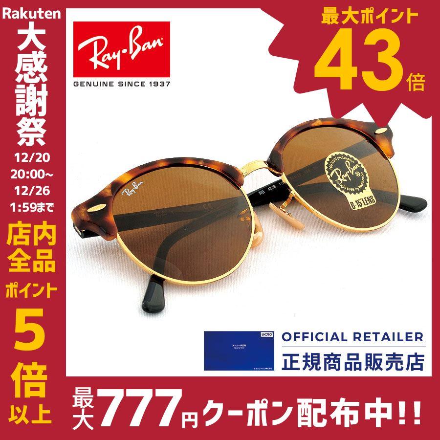 【ランキング入賞】レイバン サングラス RB4246 1160 51サイズ Ray-Banクラブラウンド べっ甲 べっこうRX4246 1160 51サイズ レディース メンズ【A】