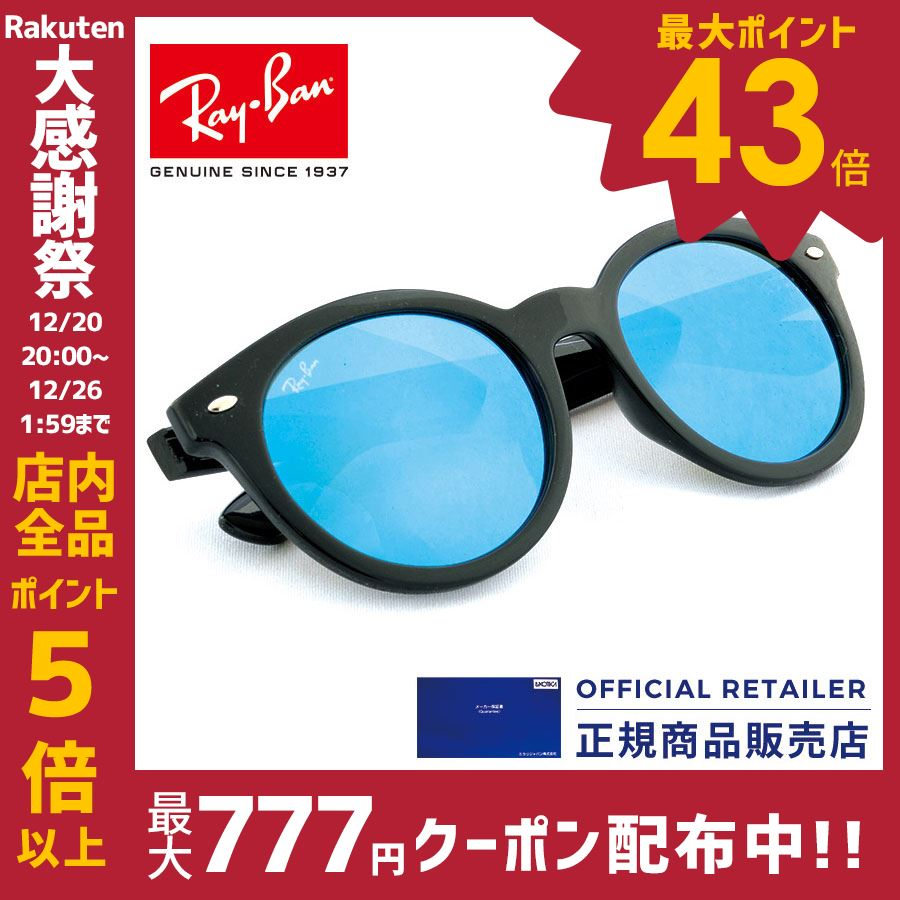 【ランキング入賞】レイバン サングラス RB4261D 601/55 601 55 55サイズ Ray-Ban【アジアエリア限定】 ラウンドミラーRX4261D 601/55 55サイズ レディース メンズ【A】