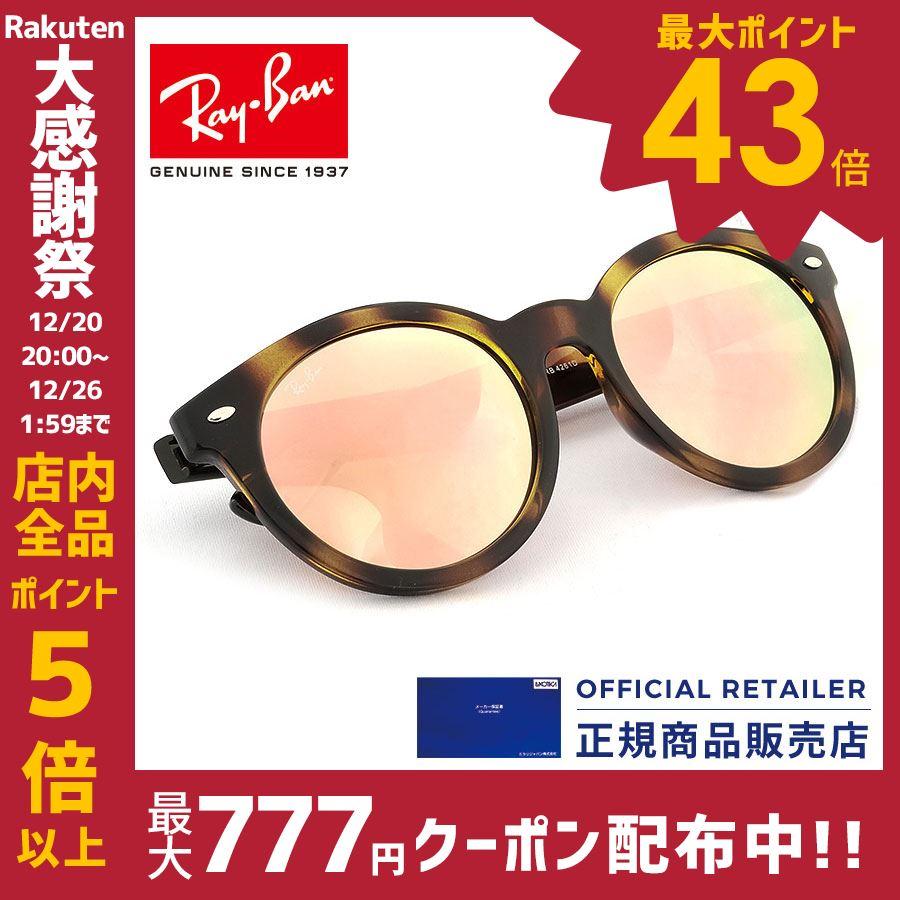 レイバン サングラス RB4261D 710/2Y 710 2Y 55サイズ Ray-Banアジアエリア限定 ラウンド ブラウン/ピンクミラー べっ甲 べっこうRX4261D 710/2Y レディース メンズ【A】