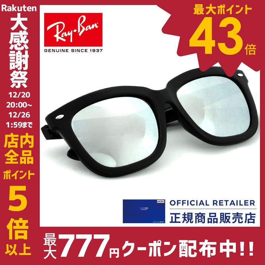 RB4262D 57サイズ レイバン レディース 601/30 ミラーRX4262D 601 サングラス 30 メンズ【A】 サングラスアジアエリア限定 601/30 Ray-Banレイバン 57サイズ