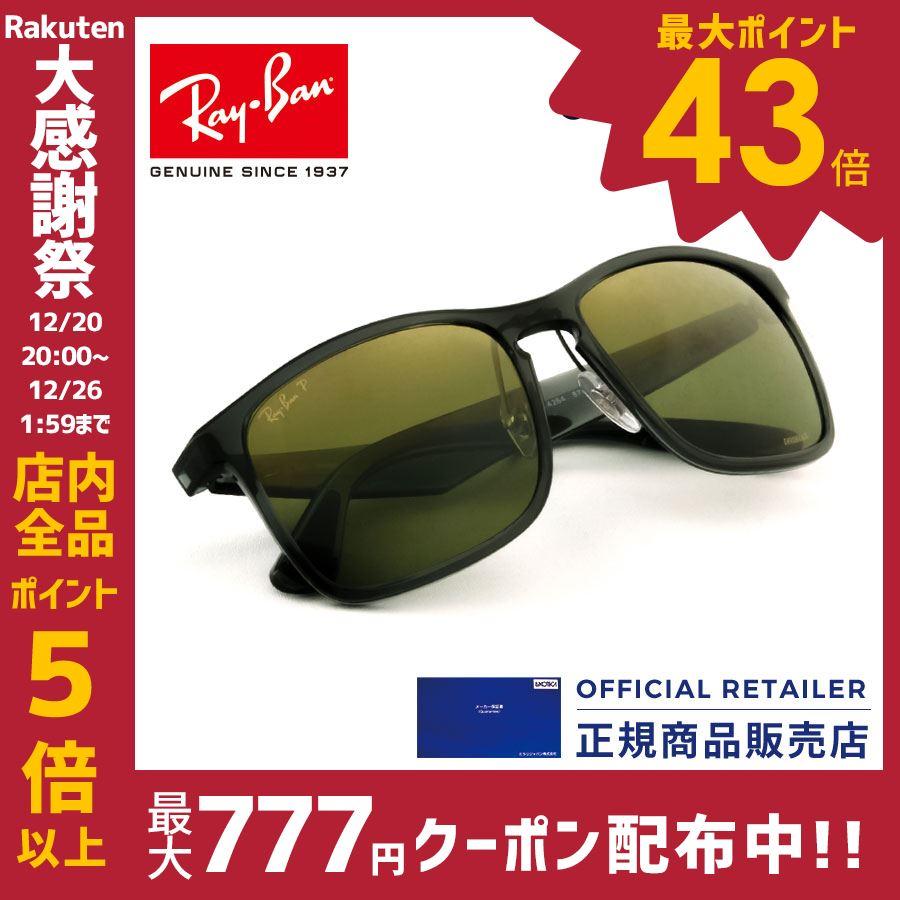 レイバン サングラス RB4264 876/6O 876 6O 58サイズ Ray-Ban偏光レンズ クロマンスレンズRX4264 876/6O 58サイズ レディース メンズ【A】