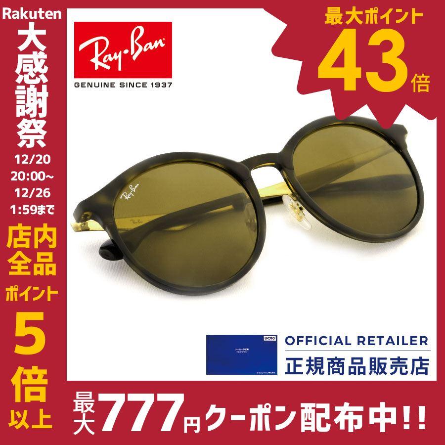 レイバン サングラス RB4277F 628373 53サイズ Ray-Ban EMMA エマ ラウンド べっ甲 べっこうRX4277F 628373 53サイズ レディース メンズ【A】