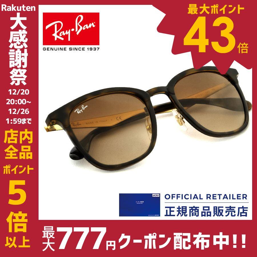 51サイズ べっこうRX4278 レイバン RB4278 クラブマスター型フレーム Ray-Banブロー 628313 51サイズ サングラス 628313 べっ甲 ハイストリート メンズ【A】 レディース