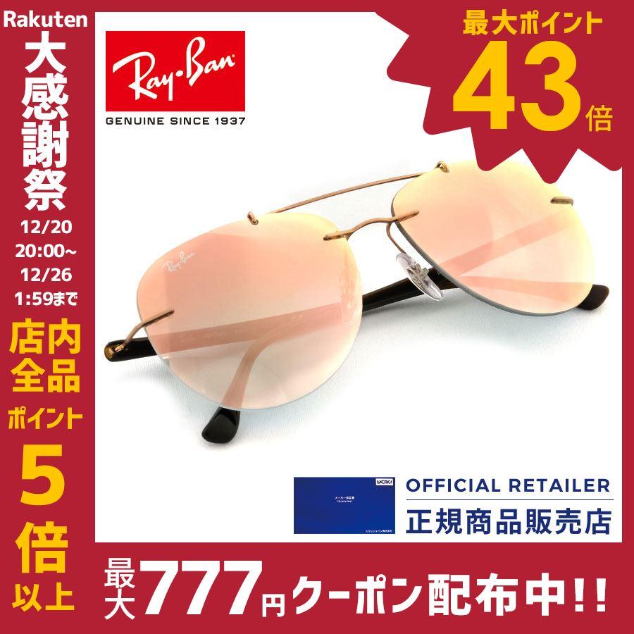 レイバン サングラス RB8059 155/B9 155 B9 57サイズ Ray-Banテック ライトレイ チタニウム チタン ミラー 縁なし ツーポイントタイプ 超軽量RX8059 155/B9 レディース メンズ【A】