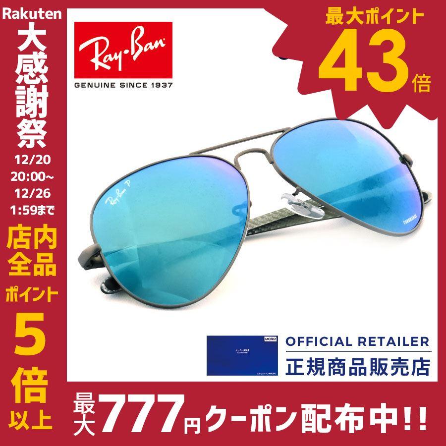 レイバン サングラス RB8317CH 029/A1 029 A1 58サイズ Ray-Banクロマンスレンズ 偏光レンズ ミラーRX8317CH 029/A1 58サイズ レディース メンズ【A】