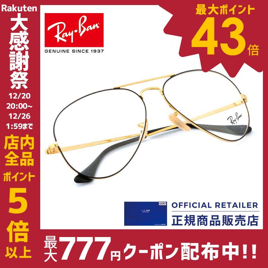 レイバン RX6489 2946 55サイズ 58サイズ Ray-Banレイバン メガネ フレーム ティアドロップ アビエーターRB6489 2946 メガネ フレーム 眼鏡 めがね【A】