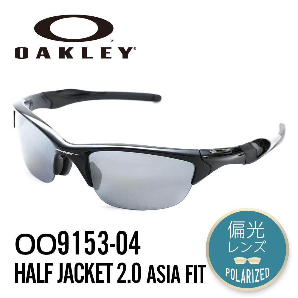 【ランキング1位】オークリー サングラス スポーツサングラスOAKLEY OO9153-04 (A) アジアフィット HALF JACKET 2.0 偏光レンズポリッシュドブラック/Black Iridium Polarized レディース メンズ【A】