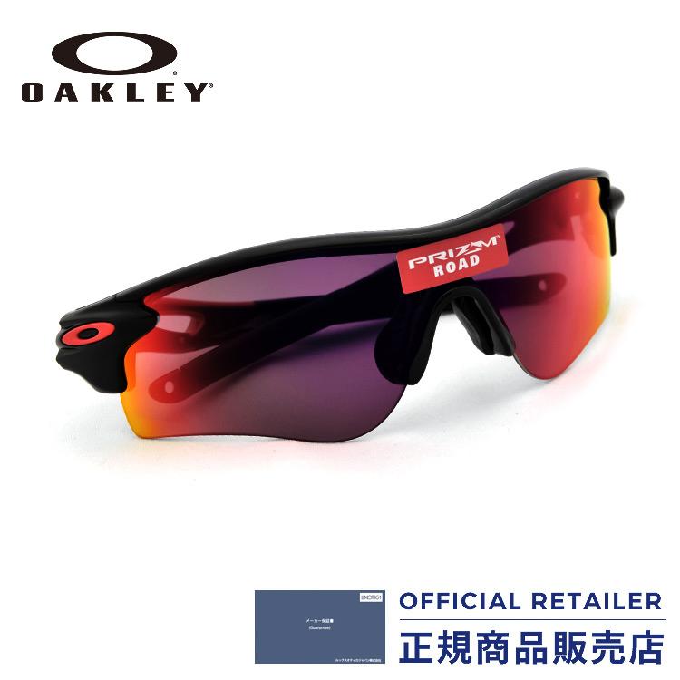 オークリー サングラス スポーツサングラスOAKLEY OO9206-37 (A) アジアフィット RADARLOCK PATHPolished Black/Prizm Road レディース メンズ【A】