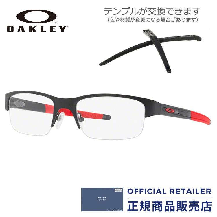 店内最大30倍ポイント&最大15%OFFクーポン発行中!オークリー メガネ フレーム クロスリンク0.5OX3226 01 53サイズ 55サイズOAKLEY CROSSLINK 0.5 OX3226-01 53サイズ 55サイズ眼鏡 伊達メガネ めがね レディース メンズ【max30】