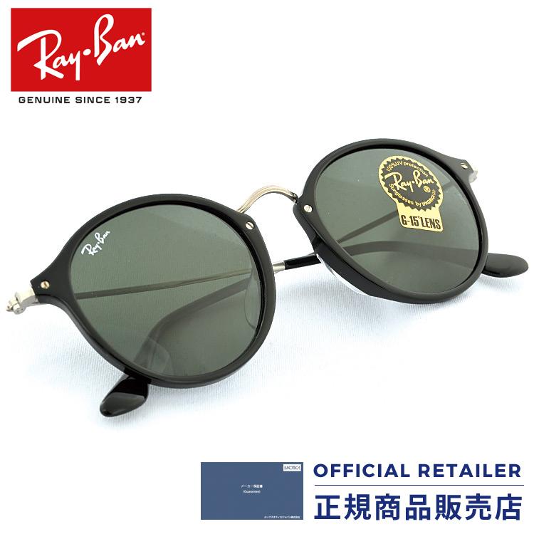 ポイント20倍以上!|【ランキング2位】レイバン サングラス RB2447F 901 49サイズ 52サイズ Ray-Banラウンド フレック 丸メガネ フルフィットモデルRX2447F 901 49サイズ 52サイズ レディース メンズ