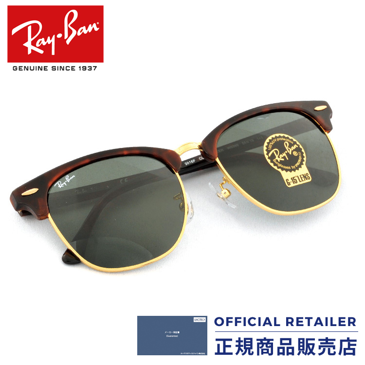 62618d8aab Sunglass Online  Ray-Ban RB3016F W0366 55 size Ray-Ban club master ...