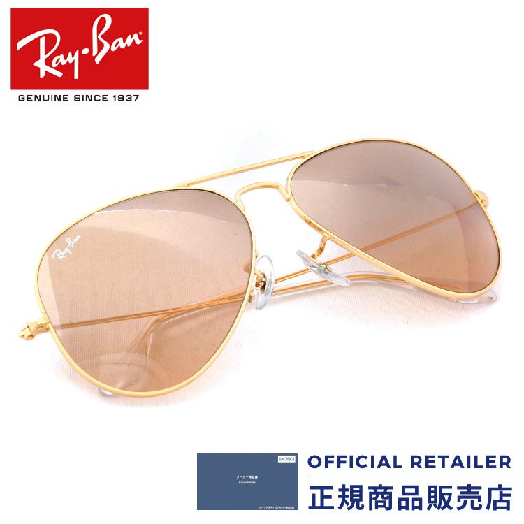 ポイント20倍以上! レイバン サングラス RB3025 001/3E 001 3E 55サイズ 58サイズ 62サイズ Ray-Banアビエーター クラシックメタル ミラーRX3025 001/3E サングラス メンズ