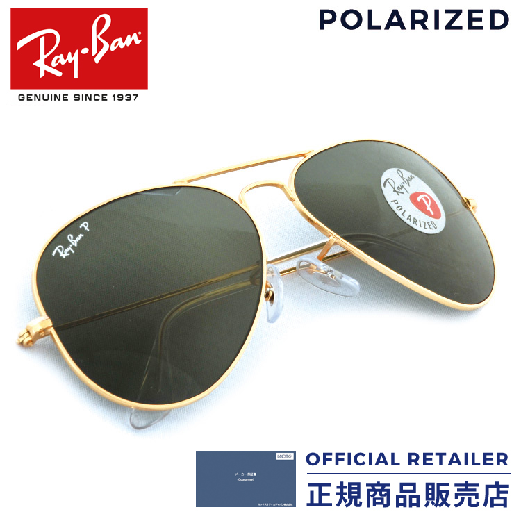 Ray-Ban sunglasses Teardrop Aviator classic metals polarized lens Ray-Ban  RB3025 001   58 58 mm men s women s c3d566c74700