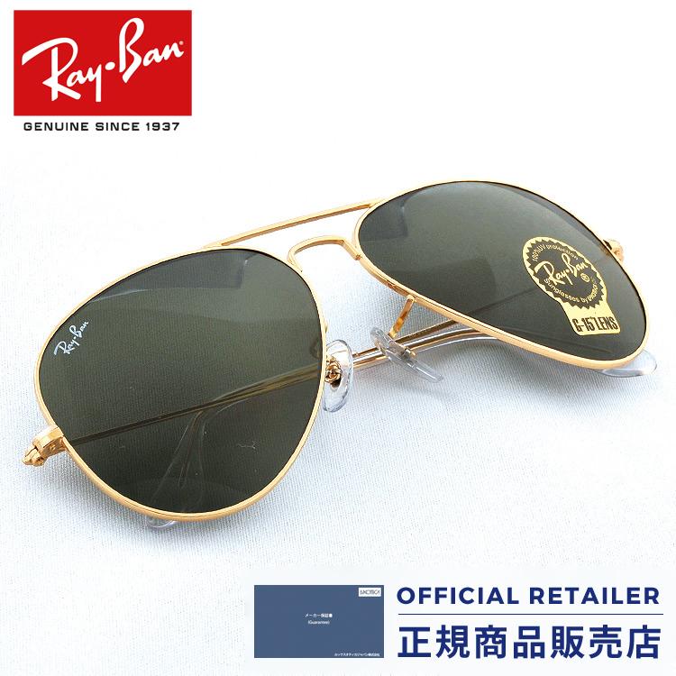 rayban sunglass rb3025 l0205