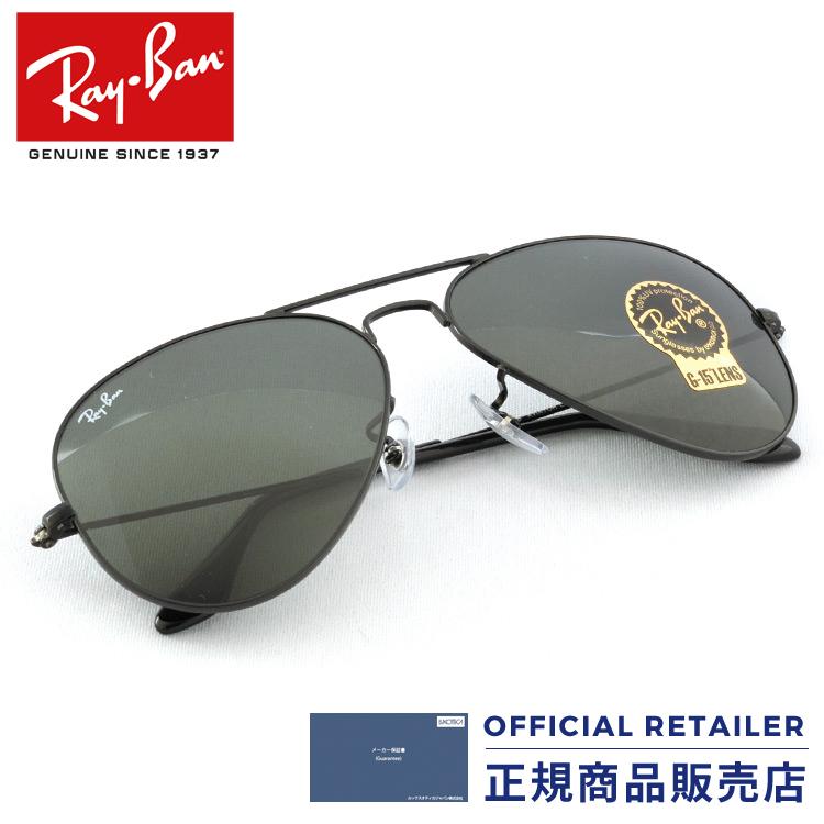 ポイント20倍以上!|【送料無料】レイバン サングラス RB3025 L2823 58サイズ Ray-Banアビエーター クラシック ブラックRX3025 L2823 58サイズ レディース メンズ