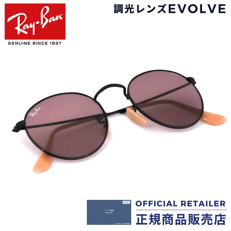 ポイント20倍以上!|レイバン サングラス RB3447 9066Z0 50サイズ 53サイズラウンドメタル エボルブ エヴォルブ EVOLVE フォトクロミック(調光レンズ)Ray-Ban RX3447 9066Z0 メンズ レディース