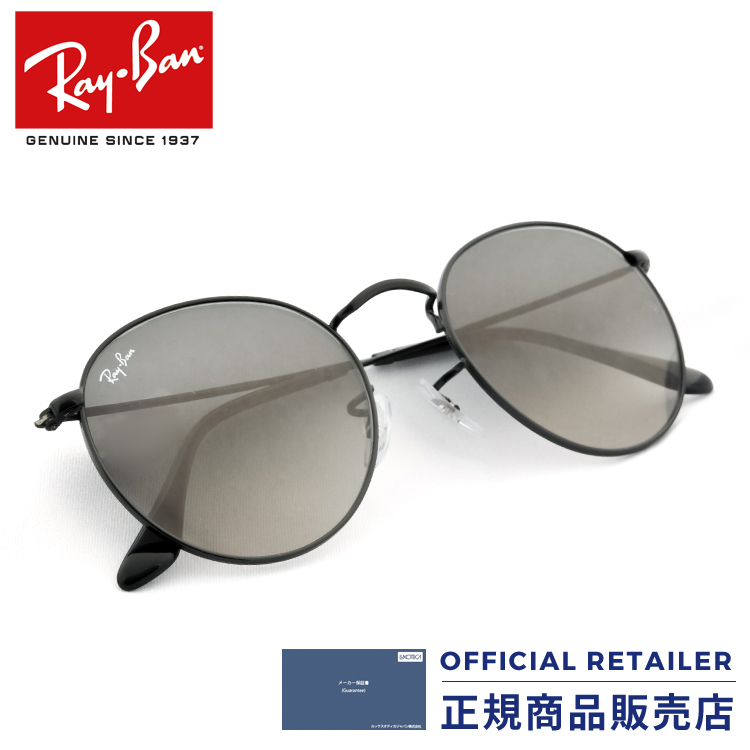 a1bb19ea42ff2 Sunglass Online  Point 20 times for a limited time! Ray-Ban ...